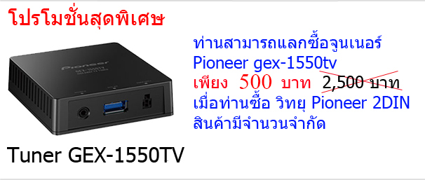 promotion-gex-1550tv