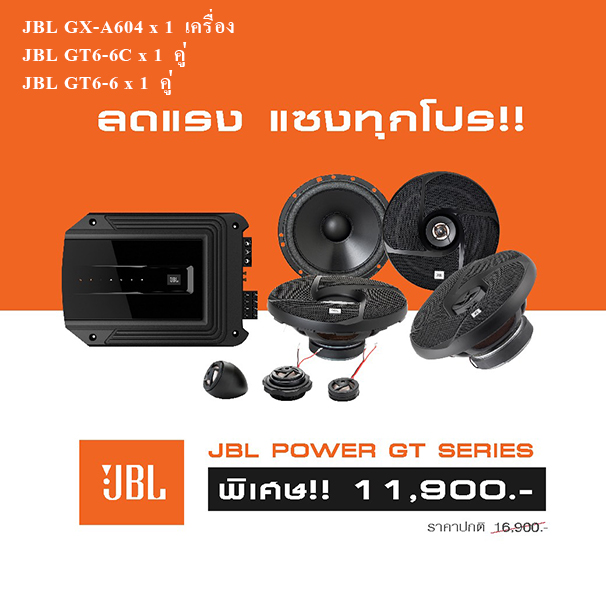 JBL-POWER-GT-SERIES