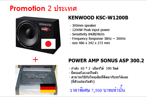 promotion-1200b