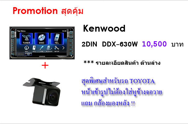 promotion-630-w14