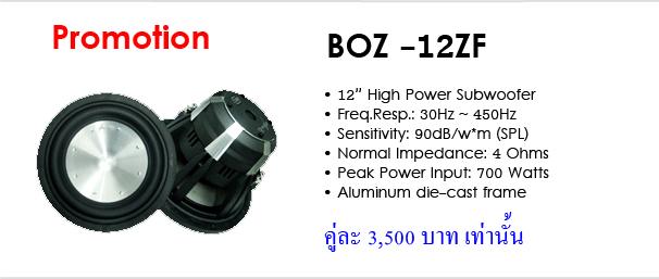โปรโมชั่น BOZ-12ZF