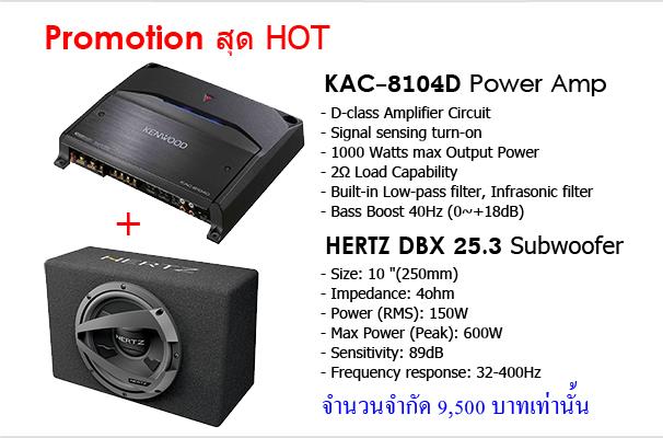 promotion-dbx25