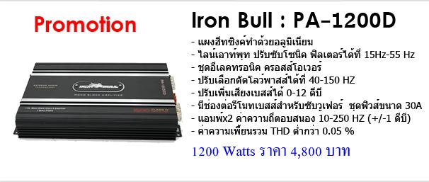 Iron Bull PA-1200D