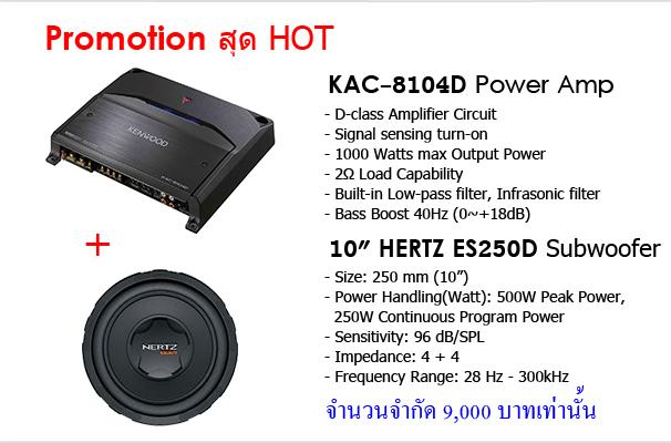 promotion-kac-8104d1
