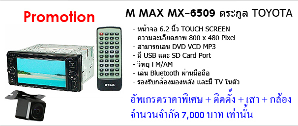 promotion-mmax-6509