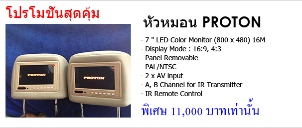 promotion-proton