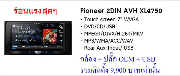 promotion-xl4750